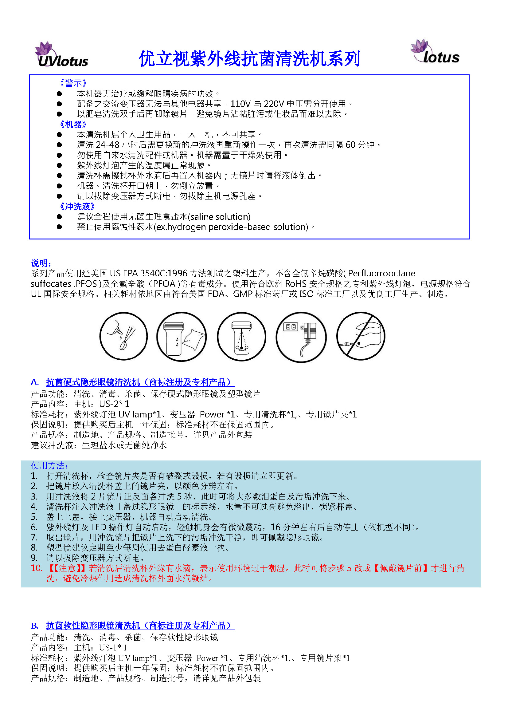 uvlotus user guide china-1