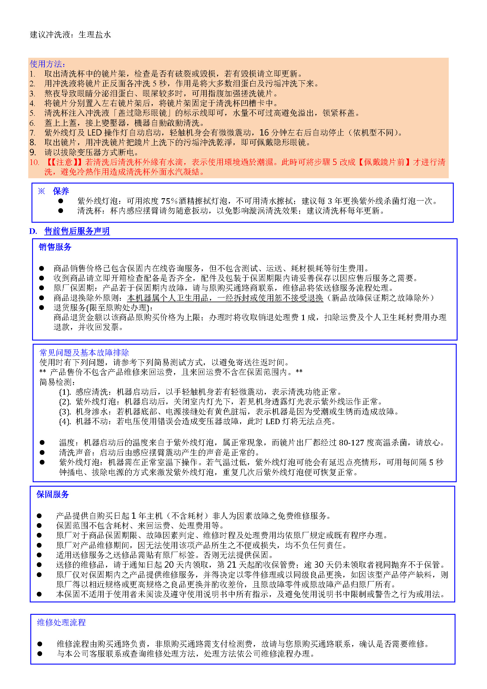 uvlotus user guide china-2